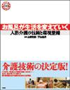 ichigoichie-book.jpg