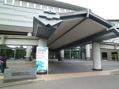 Vol.86 第3回東北感染制御ネットワークフォーラムin仙台国際センター