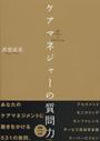 高室成幸さんの最新刊『ケアマネジャーの質問力』