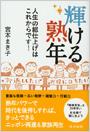 宮本まき子さんの『輝ける熟年——人生の総仕上げはこれからです』