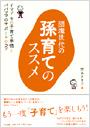 宮本まき子さんの『団塊世代の孫育てのススメ−−イマドキの子育て事情とパパママのサポートのコツ』