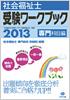 社会福祉士受験ワークブック2013[専門科目編]