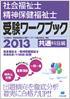 社会福祉士・精神保健福祉士受験ワークブック2013[共通科目編]