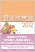 福祉小六法2012