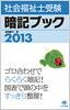 社会福祉士受験暗記ブック2013