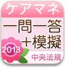 ◆『ケアマネジャー試験一問一答+模擬問題2013』アプリ版◆