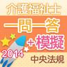 ◆『介護福祉士国試一問一答+模擬問題2014』アプリ版◆