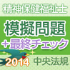 ◆『精神保健福祉士国試模擬問題+最終チェック2014』アプリ版◆