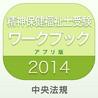 ◆『精神保健福祉士受験ワークブック2014』アプリ版◆