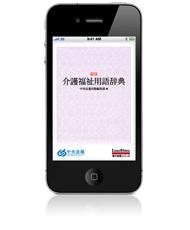 六訂 介護福祉用語辞典 アプリ版 for iphone、iPad