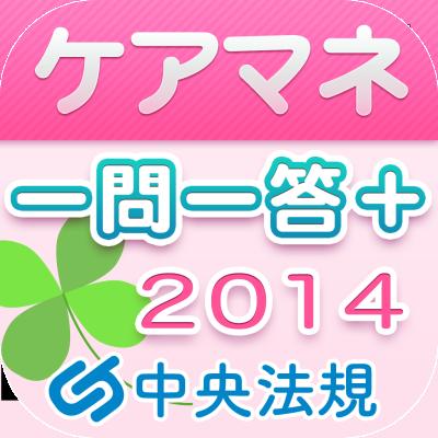 ケアマネジャー試験一問一答+模擬問題2014(アプリ版)