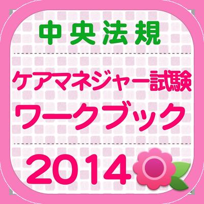 『ケアマネジャー試験ワークブック2014』アプリ版
