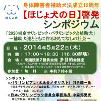 第30回 5月22日は ほじょ犬の日!!!(2)シンポジウムやります!