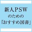 新人PSW(精神科ソーシャルワーカー)のための『おすすめ図書』