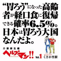第69回 ヘルプマンを元気にするヘルプマン <br />漫画家・くさか里樹先生インタビュー(後編)