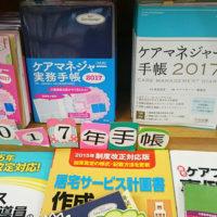 ケアマネジャー手帳の秘話(1)