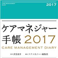 第6回 ケアマネジャー手帳2017正誤表-お詫びと訂正