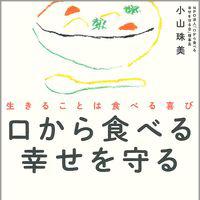第119回 書籍紹介 <br />「生きることは食べる喜び 口から食べる幸せを守る」