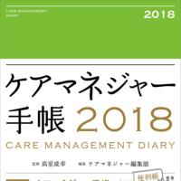 第12回 ケアマネジャー手帳2018が出来上がりました!!