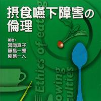 第121回 書籍紹介「摂食嚥下障害の倫理」