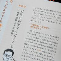 第506話 高室流働き方改革~どっちも大切!~