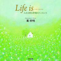 人生の本質を見つめ直す珠玉の詩画集