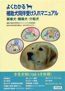 『よくわかる 補助犬同伴受け入れマニュアル』共著(中央法規出版)