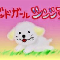 第289【紙芝居「グッドガールシンシア」がYoutubeに!】