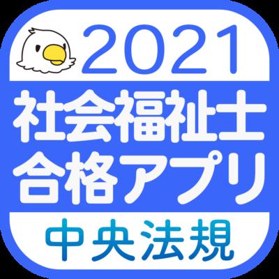 社会福祉士合格アプリ2021