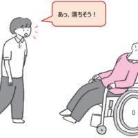 車椅子からの転落を予防する方法 <br />―姿勢のくずれは仕方ない!?