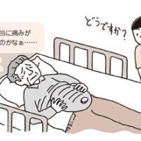 「おなかが痛い」 介護職が知っておきたい高齢者の腹痛への対処法