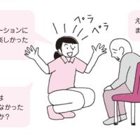 初めてでも高齢者との会話が上手になる!<br>介護職が覚えておきたいコミュニケーション3つのコツ