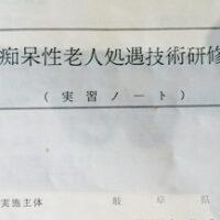 昭和62年痴呆性老人処遇技術研修1