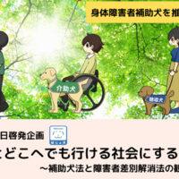 第312【5月22日は『ほじょ犬の日』!啓発動画公開します!!】