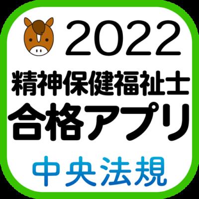 精神保健福祉士合格アプリ2020