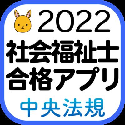 社会福祉士合格アプリ2020