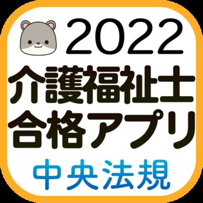 介護福祉士合格アプリ2019