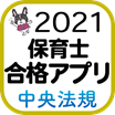保育士 合格アプリ2021