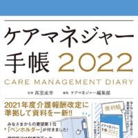 第15回「ケアマネジャー手帳2022」が完成しました!