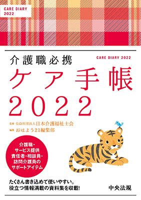 介護職必携 ケア手帳2022
