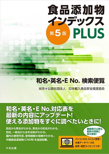食品添加物インデックスPLUS 第5版